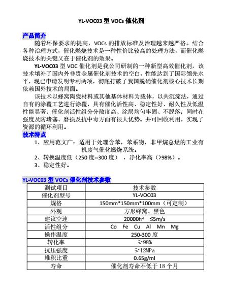 YL-VOC03型VOCs催化剂